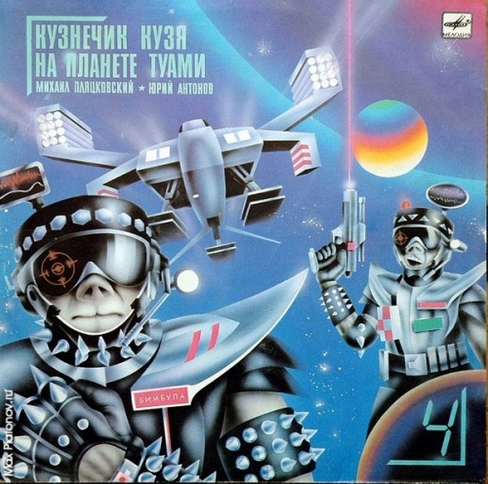 Дизайн обложки советских грампластинок 30 (700x694, 140Kb)