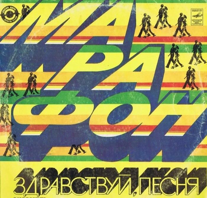 Дизайн обложки советских грампластинок 33 (700x669, 138Kb)