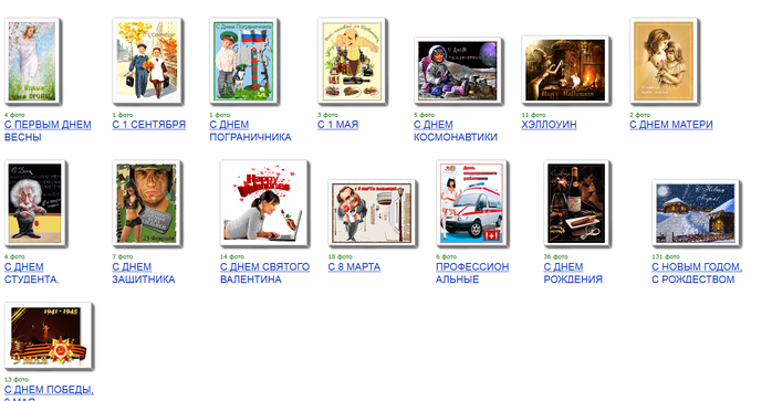 FireShot Pro Screen Capture #042 - 'MIRA1 — альбом «ПРАЗДНИКИ, ПОЗДРАВЛЕНИЯ, ОТКРЫТКИ» на Яндекс_Фотках' - fotki_yandex_ru_users_irina-marianna_album_184064 (700x363, 180Kb)