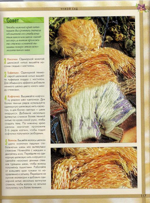 Объемная вышивка_Page_117 (520x700, 618Kb)