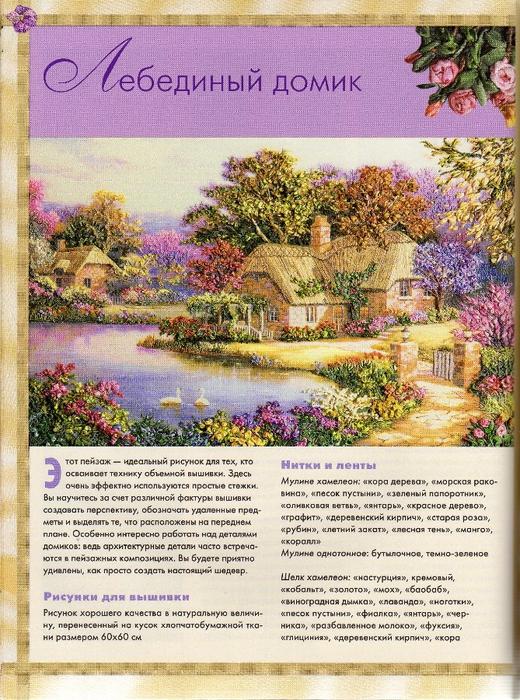 Объемная вышивка_Page_140 (520x700, 393Kb)