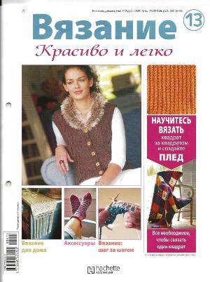 Вязание. Красиво и легко - 2012-13_1 - копия (3) (300x402, 27Kb)