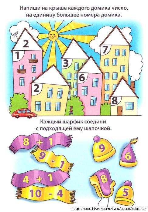 игра обучение дошкольников чтению