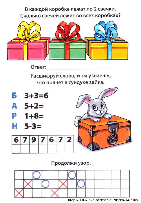Логические задания на английском языке с ответами