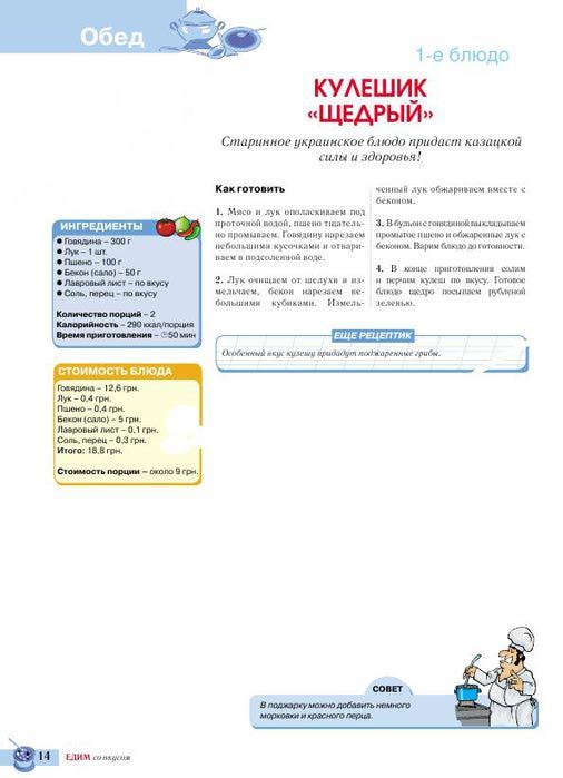 EdsoVk312_Uboino.Ru_Jurnalik.Ru_16 (506x700, 38Kb)