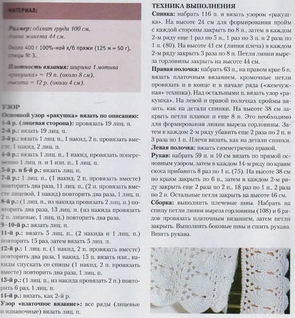 ajur1 (593x639, 181Kb)