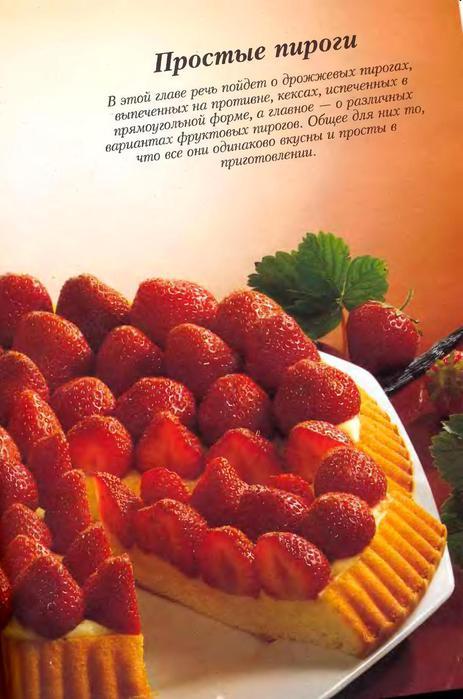 Кальтенбах М. - 1000 вкусных рецептов. Выпечка._27 (463x700, 52Kb)