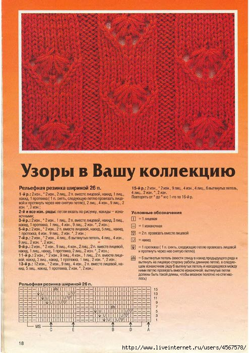 DIANA Маленькая 1997-12 Вязание0016 (494x700, 238Kb)