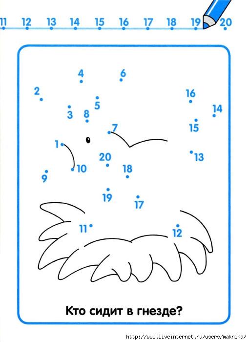 Schitaem_1-20-4 (510x700, 108Kb)