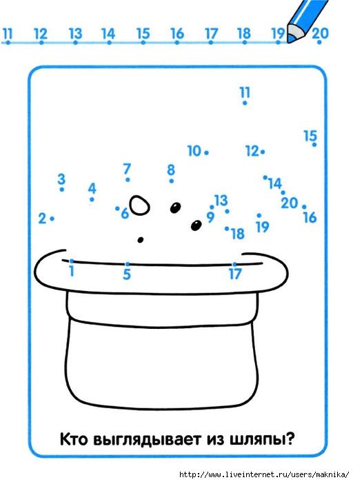 Schitaem_1-20-6 (512x700, 105Kb)