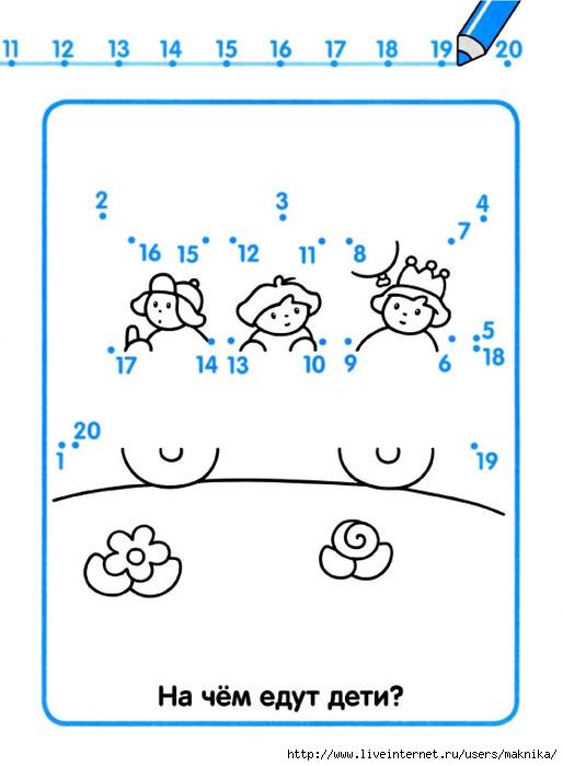 Schitaem_1-20-20 (514x700, 113Kb)