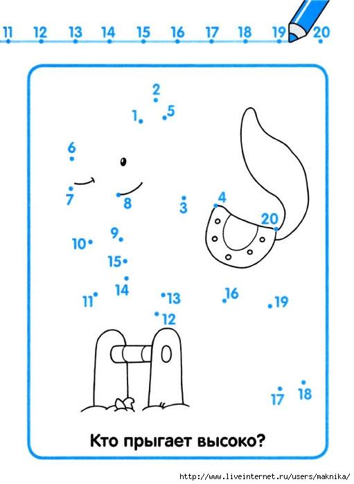 Schitaem_1-20-28 (511x700, 107Kb)