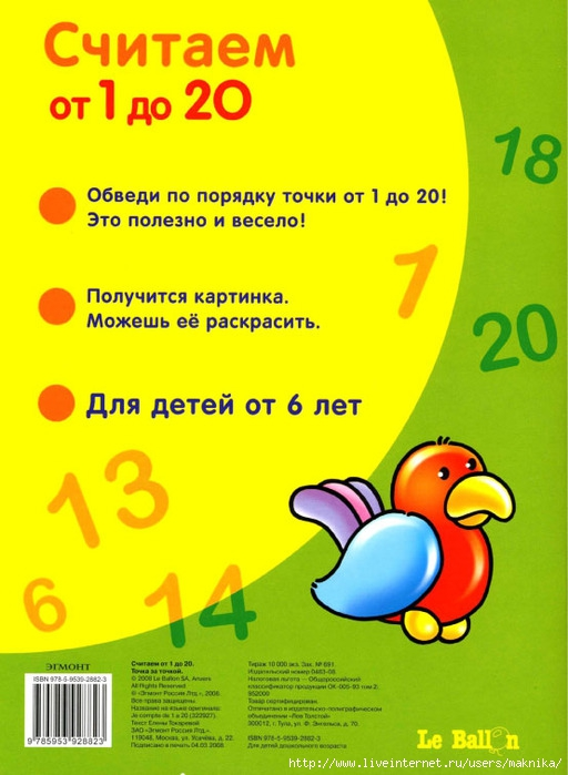 Schitaem_1-20-34 (512x700, 186Kb)