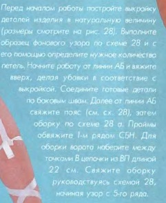 letnaja-tunika1 (241x294, 29Kb)