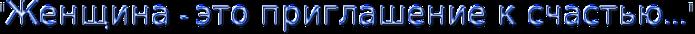 cooltext683782148 (700x34, 31Kb)