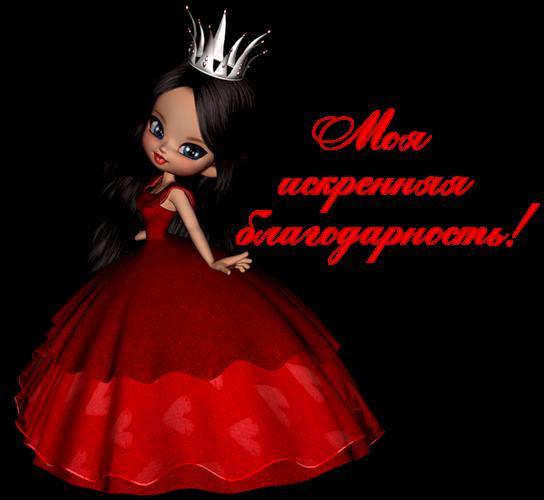 85518815_moya_iskrennyaya_blagodarnost (544x500, 183Kb)