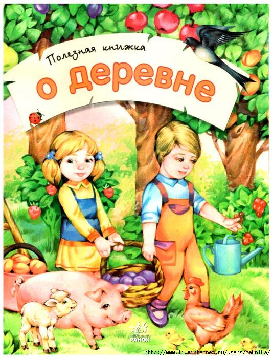 4663906_derevnya1 (534x700, 361Kb)