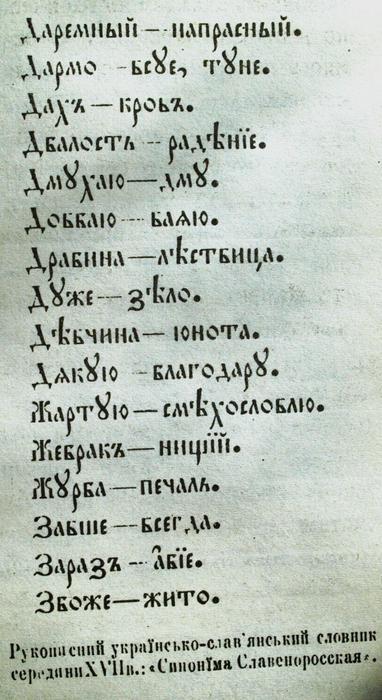 17в. синонима славянорусская (382x700, 260Kb)