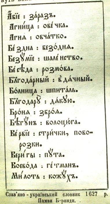 1627 памва бер (380x700, 184Kb)