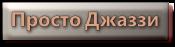 ProstoJazzy.ru