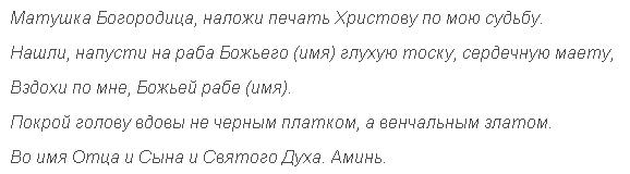 1294907807_kak-vyyti-zamuzh-vdove (578x160, 34Kb)