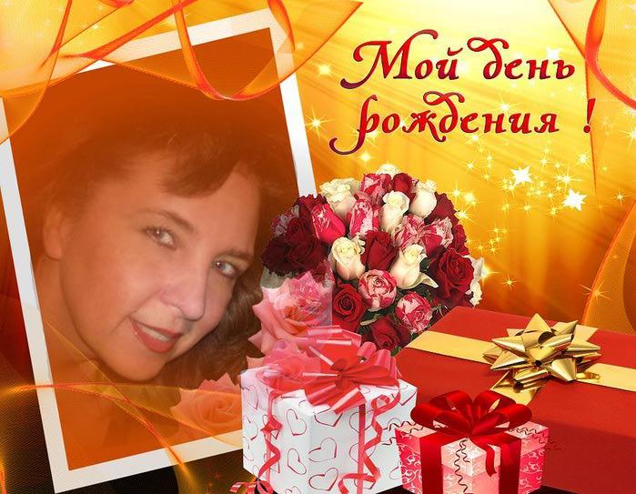 Сегодня был мой день рождения цветы подарки поздравления