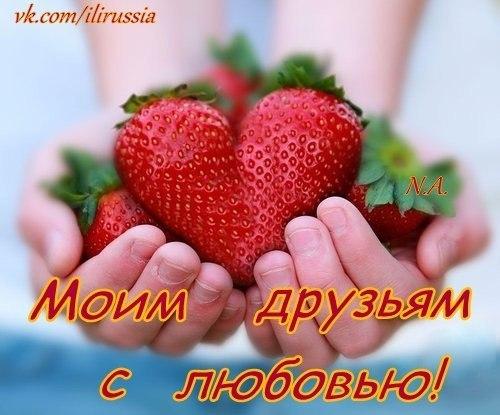 сердце - клубника м.др. с люб! (500x415, 47Kb)