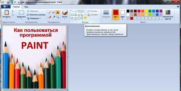 Как пользоваться программой paint tool (часть1/4)