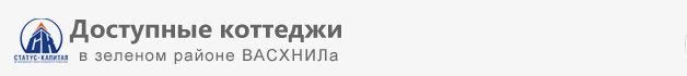 1207817_kottedji_123 (628x70, 7Kb)