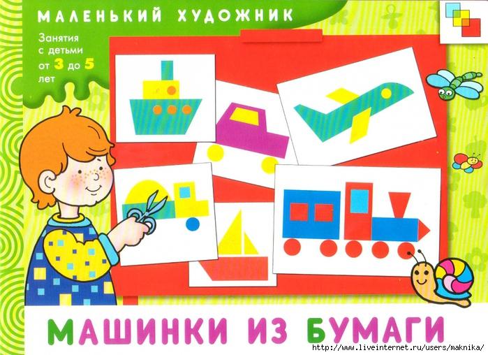 4663906_Malenkii_xud1 (700x508, 319Kb)