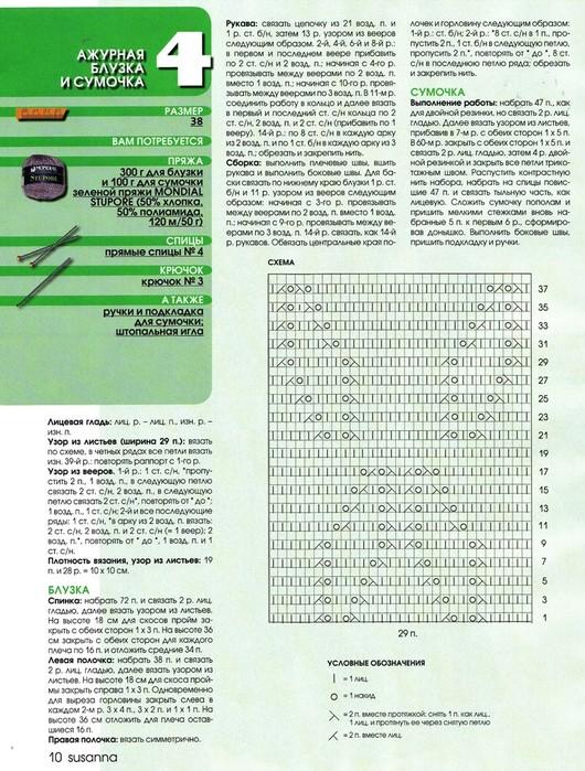 45913030_UntitledScanned11 (530x699, 152Kb)