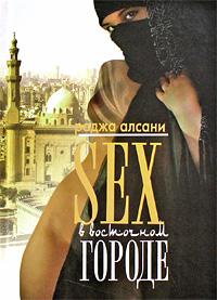 4199004_Radzha_Alsani__Sex_v_vostochnom_gorode (200x277, 35Kb)