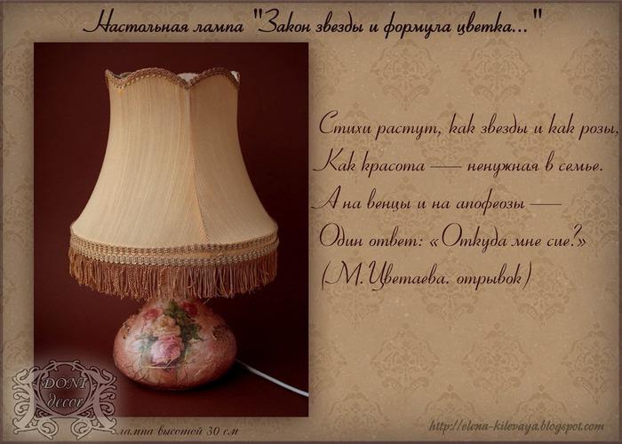 лампа (700x500, 94Kb)