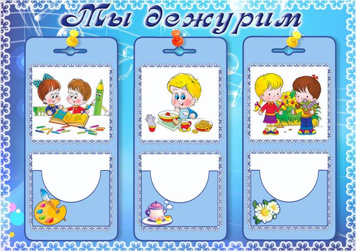 Картинки для уголка дежурств природы в детском саду