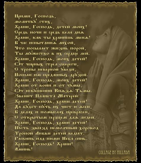 Молитвы отца или матери о детях. Обсуждение на ...: http://www.liveinternet.ru/users/3324853/post219550290/