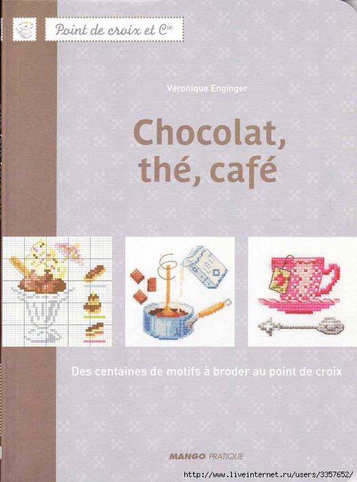"""Вышитые миниатюры """"Шоколад"""
