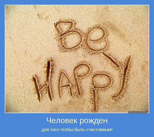 3085196_86386714_CHelovek_rozhdyon1 (644x574, 92Kb)