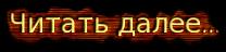 ������ ����� (208x48, 15Kb)