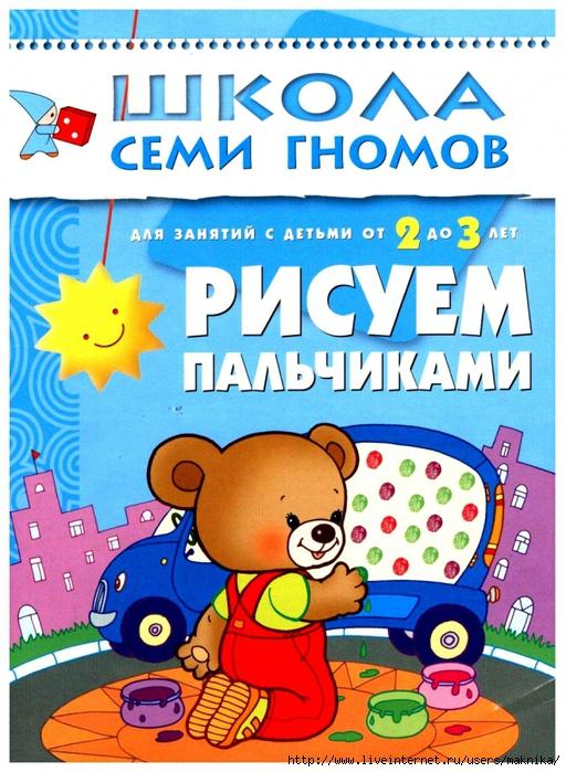 4663906_Shkolasemignomov_231 (512x700, 355Kb)
