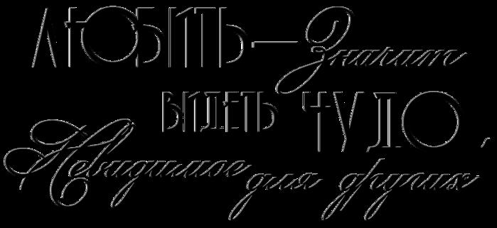 http://img1.liveinternet.ru/images/attach/c/5/86/42/86042997_large_Lyubit__znachit_videt_chudo_nevidimoe_dlya_drugih.png