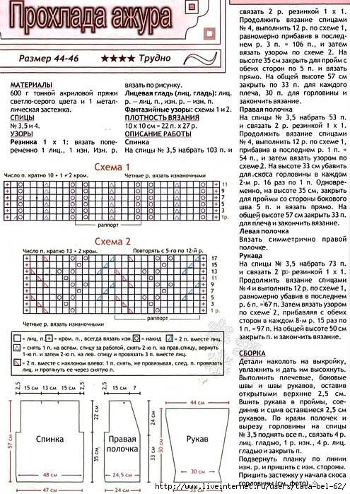 3863677_letnii_jaket1 (495x699, 326Kb)