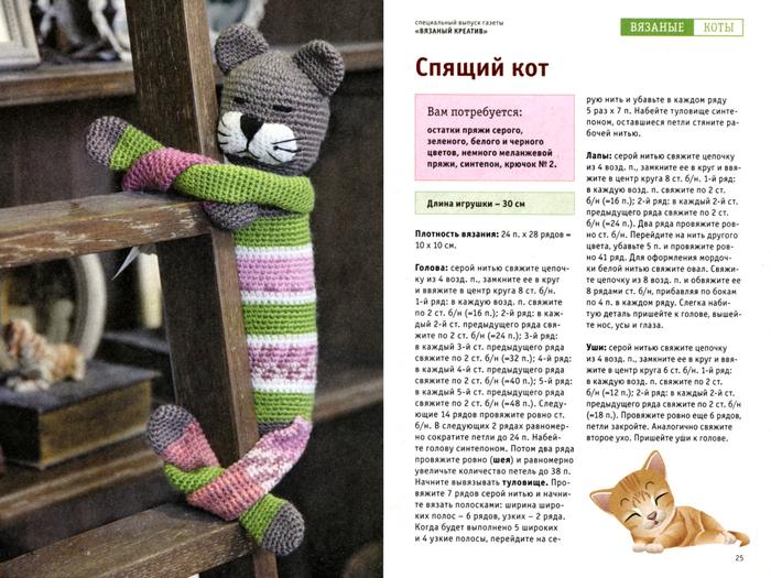 Вязание крючком схемы котов больших