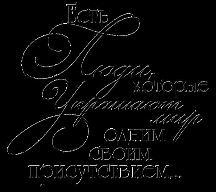 http://img1.liveinternet.ru/images/attach/c/5/86/43/86043003_large_lyudi_ukrashayut_mir.png