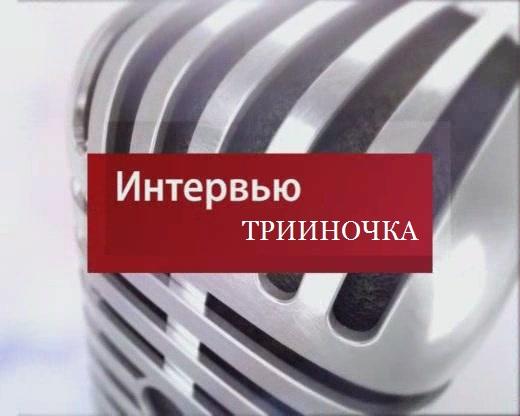 ТРИИНОЧКА (520x416, 45Kb)
