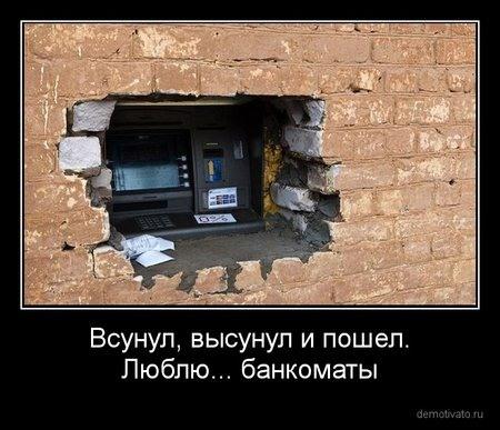 bankomat (10) (450x387, 46Kb)