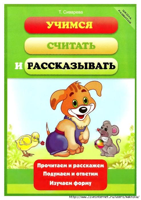 4663906_Ychimsyaschitatirasskaziva (494x700, 210Kb)