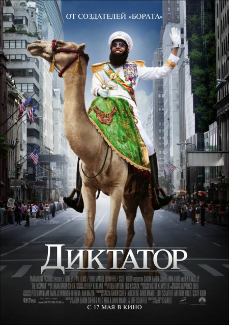 2253__450x650_kinopoisk-ru-the-dictator-1859586 (450x640, 77Kb)