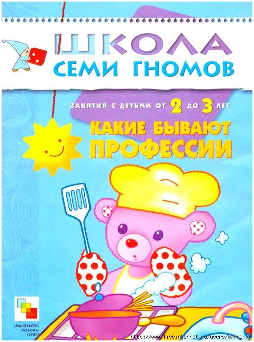 4663906_Shkolasemignomov_231 (518x700, 252Kb)
