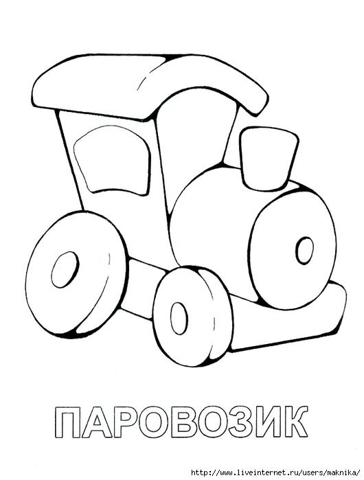 Раскраски для детей в 2 года