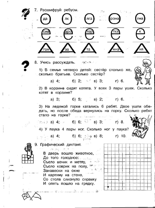 логика задачи решебник